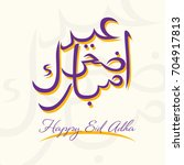 arabic calligraphy text of eid... | Shutterstock .eps vector #704917813