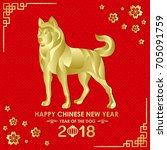 happy chinese new year 2018... | Shutterstock .eps vector #705091759