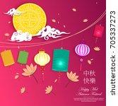 vector paper graphics of mid... | Shutterstock .eps vector #705337273