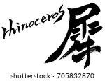 brush character rhinoceros and... | Shutterstock .eps vector #705832870