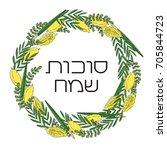 sukkot  jewish holiday ... | Shutterstock .eps vector #705844723