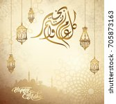 happy eid adha with arabic... | Shutterstock .eps vector #705873163
