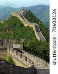 view of the great chinese wall | Shutterstock . vector #70603126