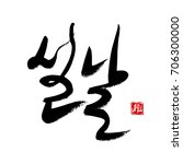 korean calligraphy which... | Shutterstock .eps vector #706300000