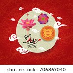 oriental chinese new year... | Shutterstock .eps vector #706869040
