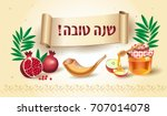 rosh hashanah greeting card  ... | Shutterstock .eps vector #707014078