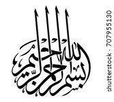 arabic calligraphy of bismillah ... | Shutterstock .eps vector #707955130