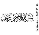 arabic calligraphy of bismillah ...