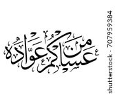 arabic calligraphy greeting... | Shutterstock .eps vector #707959384