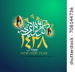 vector illustration happy new... | Shutterstock .eps vector #708144736