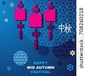 mid autumn festival greetings... | Shutterstock .eps vector #708260218