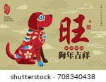 2018 chinese new year greeting... | Shutterstock .eps vector #708340438