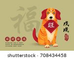 2018 chinese new year greeting... | Shutterstock .eps vector #708434458