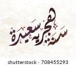 hijri year logo vector in... | Shutterstock .eps vector #708455293