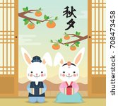 chuseok or hangawi   korean... | Shutterstock .eps vector #708473458