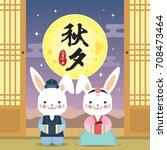 chuseok or hangawi   korean... | Shutterstock .eps vector #708473464