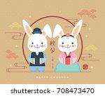 Stock vector chuseok or hangawi korean thanksgiving day cute cartoon rabbits wearing korean costume on polka 708473470