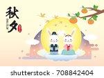 chuseok or hangawi   korean... | Shutterstock .eps vector #708842404