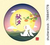 chuseok or hangawi   korean... | Shutterstock .eps vector #708849778