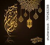 happy new hijri year greeting... | Shutterstock .eps vector #709282288
