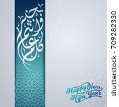 islamic greeting happy new... | Shutterstock .eps vector #709282330