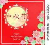 chinese mid autumn festival... | Shutterstock . vector #709336600