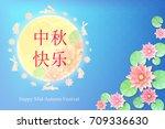 chinese mid autumn festival...   Shutterstock . vector #709336630