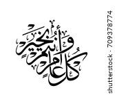 arabic calligraphy of the most... | Shutterstock .eps vector #709378774