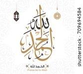 vector of arabic calligraphy... | Shutterstock .eps vector #709694584