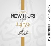 happy new hijri year  islamic... | Shutterstock .eps vector #709760746