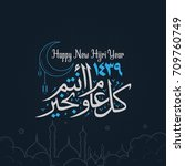 happy new hijri year  islamic... | Shutterstock .eps vector #709760749