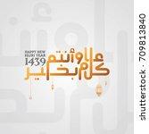 happy new hijri year  islamic... | Shutterstock .eps vector #709813840