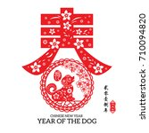 chinese year of the dog made by ... | Shutterstock .eps vector #710094820