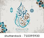 happy hijri year vector in... | Shutterstock .eps vector #710395930