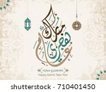 happy hijri year vector in... | Shutterstock .eps vector #710401450