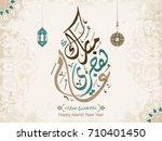 happy hijri year vector in... | Shutterstock .eps vector #710401450