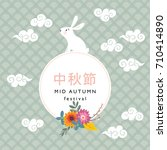 mid autumn festival greeting... | Shutterstock .eps vector #710414890