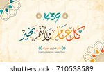 happy hijri year vector in... | Shutterstock .eps vector #710538589
