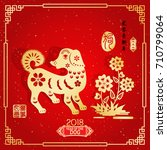 year of the dog  chinese zodiac ... | Shutterstock .eps vector #710799064