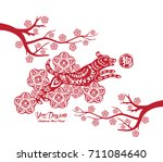 happy chinese new year 2018... | Shutterstock .eps vector #711084640