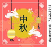 chinese mid autumn festival... | Shutterstock .eps vector #711219943