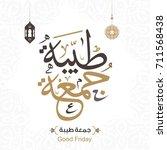 vector of jumah mubarakah ... | Shutterstock .eps vector #711568438
