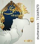 eid mubarak qurban  with... | Shutterstock .eps vector #711669670