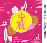 chinese happy mid autumn... | Shutterstock .eps vector #711702208