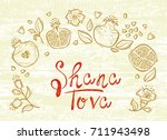 jewish new year holiday.... | Shutterstock .eps vector #711943498