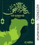 eid adha or qurban and hajj.... | Shutterstock .eps vector #712062154