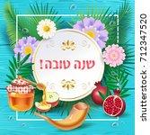 rosh hashanah card jewish new... | Shutterstock .eps vector #712347520