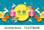 chinese happy mid autumn... | Shutterstock .eps vector #712378648