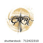 dussehra calligraphic text with ... | Shutterstock .eps vector #712422310