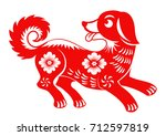 zodiac sign for year of dog ... | Shutterstock .eps vector #712597819
